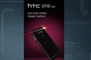 A Big Battery!HTC One X10 Leaked Images | 小翔 XIANG