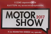 Εκθεση Motor Show 2017
