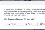 Facebook Dinosaur Privacy Reminder